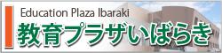 茨城県教育センター